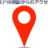 江戸川橋駅からのアクセス マンツーマン着付け教室
